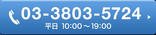03-3803-5724